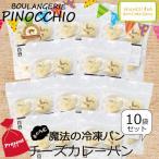 ふくらむ魔法のチーズカレーパン4個入×10袋 40個セット(冷凍パン生地)+1袋プレゼント