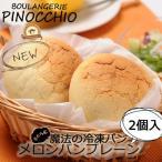 ふくらむ魔法のメロンパン(プレーン)2個入(冷凍パン生地)