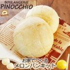 お家でメロンパンキット(4個分)(冷凍パン生地)