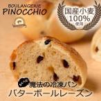 国産小麦100%使用 ふくらむ魔法のバターボール(レーズン)4個入(冷凍パン生地)