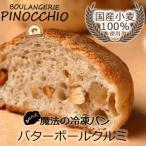 国産小麦100%使用 ふくらむ魔法のバターボール(クルミ)4個入(冷凍パン生地)