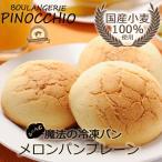 国産小麦100%使用 ふくらむ魔法のメロンパン(プレーン)4個入(冷凍パン生地)