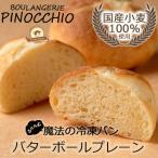 国産小麦100%使用 ふくらむ魔法のバターボール(プレーン)4個入(冷凍パン生地)