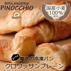 国産小麦100%使用 ふくらむ魔法のクロワッサン(プレーン)4個入(冷凍パン生地)