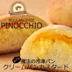 ふくらむ魔法のクリームパン(カスタード)4個入(冷凍パン生地)