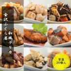 惣菜 和食 常温保存90日 非常食 レトルト食品