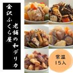 常温保存90日 お惣菜15袋 和食デリカ ヘルシーセット15個入 /内祝い/引き出物/非常食/惣菜 写真カード無料作成