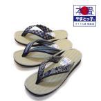 紳士用 畳ぞうり 日本製  室内履きサンダル ルームシューズ スリッパにもOK