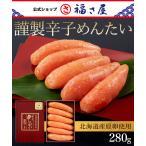 北海道産原卵使用 無着色謹製辛子めんたい 280g 公式 辛子 めんたい 福さ屋 明太子 送料無料 父の日 母の日