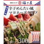 辛子めんたい風マヨネーズタイプ 300g×3セット