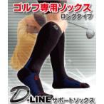 ショッピングソックス ゴルフ ソックス スポーツ ダイヤ工業 bonbone ボンボーン D-LINEサポートソックス ロングタイプ