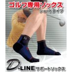 ショッピングソックス ゴルフ ソックス スポーツ ダイヤ工業 bonbone ボンボーン ショートタイプ ゴルフ専用ソックス ダイヤ工業