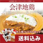 会津地鶏こだわりの味 4種のカレー&ハヤシセット