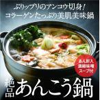 国産 あんこう鍋 あん肝味噌スープセット(3〜4人前)お歳暮 / 贈答品 / ギフト / 福島 / 送料込