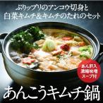 あんこう鍋キムチセット お中元/贈答品/ギフト/福島/送料込