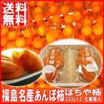 干し柿 あんぽ柿 福島名産 はちや柿 あんぽ 柿 230g×2