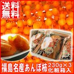 干し柿 あんぽ柿 福島名産 はちや柿 あんぽ 柿 230g×3