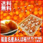 干し柿 あんぽ柿 福島名産 はちや柿 あんぽ 柿 230g×6