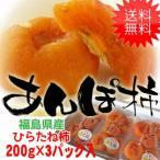 干し柿 あんぽ柿 福島特産 ひらたね柿 あんぽ 柿 化粧箱入 3パック入 (200g×3)