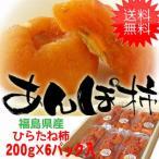 干し柿 あんぽ柿 福島特産 ひらたね柿 あんぽ 柿 化粧箱入 6パック入 (200g×6)