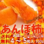 柿子 - あんぽ柿(100g 4~5粒入)