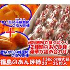 柿子 - あんぽ柿詰合せ1.5kg箱(20〜25粒入)