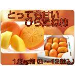 福島県 飯坂産 種なし ひらたね柿 1.8kg箱 (8〜12個入) 「ふくしまプライド。体感キャンペーン(果物/野菜)」