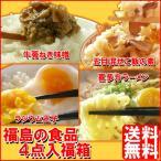 福島の食品福袋 喜多方ラーメン ラジウム玉子 漬物セット 詰合せ