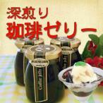 深煎りコーヒーゼリー(100g入)