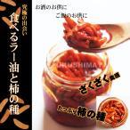 食べるラー油と柿の種 オイル漬け ラー油 ピリ辛 お取り寄せグルメ