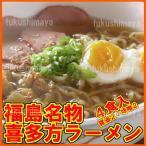 喜多方ラーメン(5食入)
