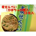 麦せんべい(かぼちゃの種入) (10枚入)