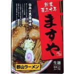 郡山ラーメン・ますや本店(伝承の黒醤油味 / 4食入)