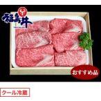 福島牛すき焼き用 リブロース(700g)
