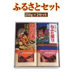 ヤマモト食品 メーカー直送 ふるさとセット 250g×2 青森  ねぶた漬 ごはんのお供 お土産 ギフト プレゼント ご贈答(furusato-set)