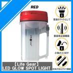 LED グロースポットライト レッド (LED Glow Spot Light) LG306 懐中電灯 非常用ハンディライト 防水