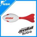 NISHI ニシ スポーツ  ジャベボール NT5201
