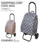 ショッピングカート キャリーケース 折り畳み式 保冷バッグ 大容量 ドット 水玉 母の日 多機能 CHARMISS 福助