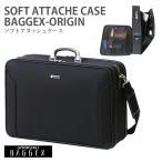 アタッシュケース ビジネスバッグ ソフト A3 ダブルタイプ ショルダー PCバッグ 多機能 肩掛け バッグ オリジン BAGGEX 福助