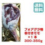 骨付きモモ 1本 鴨肉 モモ肉 ミュラール種 送料無料 300〜350g 1本 コンフィ