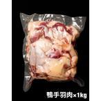 鴨肉 鴨手羽 骨なし 約1kg  フォアグラ採取鴨 ミンチ 鴨団子 鴨南蛮 鴨蕎麦
