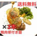 骨付きモモ 3本 鴨肉 モモ肉 ミュラール種 送料無料 300〜350g 3本 コンフィ