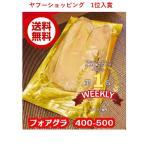 フォアグラ  カナール 約400〜500g  送料無料 丸ごと 1玉 テリーヌ 冷凍