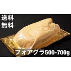 フォアグラ 500-600g 丸ごと 1玉 送料無料 カナール 冷凍 テリーヌ