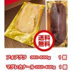 食べ比べセット2個1セット 送料無料 フォアグラ丸ごと×1個 マグレカナール丸ごと×1個 鴨肉 鴨ロース 冷凍