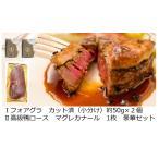 フォアグラ  40-50g×2個 マグレドカナール 1個 セット 鴨肉 食べ比べ
