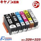 Canon キャノン BCI-326+325/6MP 対応 ICチップ付き 6色セット 互換インクカートリッジ