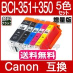 キヤノン プリンターインク 351 BCI-351XL+350XL/5MP Canon 5色セット 互換インクカートリッジ プリンター インク キャノン BCI351XL BCI350XL