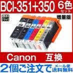 BCI-351XL+350XL / 6MP キャノン Canon 6色セット 互換インクカートリッジ ICチップ付き 大容量タイプ