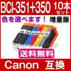 キヤノン プリンターインク BCI-351XL BCI-350XL 増量 10本セット 色選べる BCI-351XL+350XL/6MP 互換インクカートリッジ ICチップ付 PIXUS BCI351XL